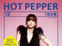 Hot Pepper (December)