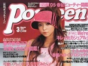 Popteen (March)